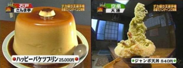 Japán adag méret porció hatalmas