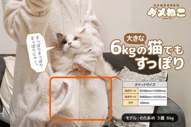 dizájn divat japán kezeslábas