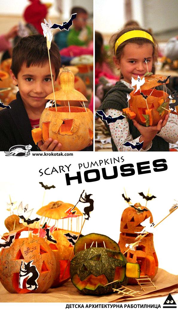 Страшни къщи от тикви