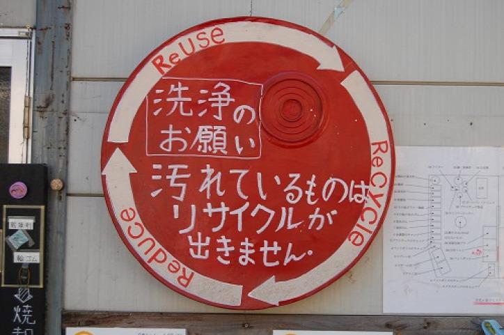 Japán újrahasznosítás hulladék nulla hulladék levegőszennyezés