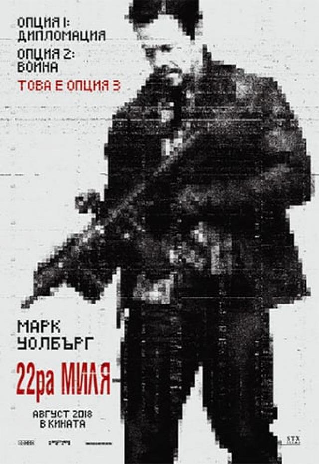 """~@[VideoFen-HD™]# Гледате! [Филм] """"22-ра миля"""" пълен филми"""