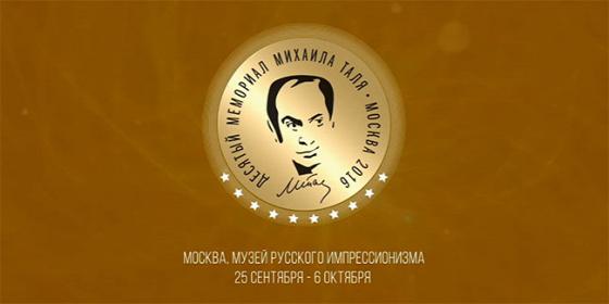 X. Tal-emlékverseny Moszkva